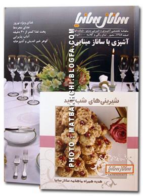 خوراك فرهنگي - مجله ساناز سانيا